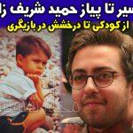 بیوگرافی حمید شریف زاده و همسرش + از کارگردانی تا بازیگری