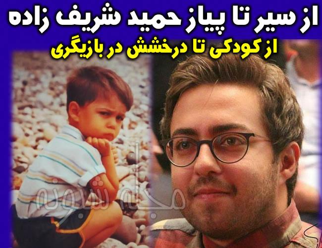 حمید شریف زاده بازیگر | بیوگرافی و عکس های حمید شریف +عکس کودکی