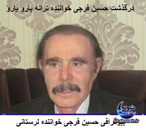 بیوگرافی حسین فرجی خواننده لری