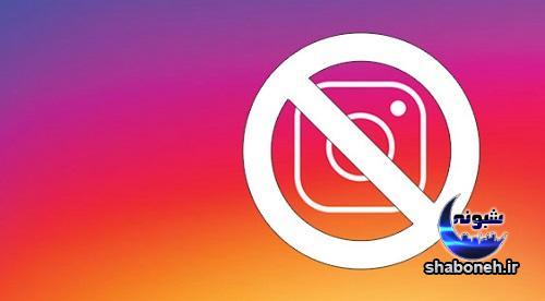 رفع بلاک کامنت و لایک در اینستاگرام Action Block