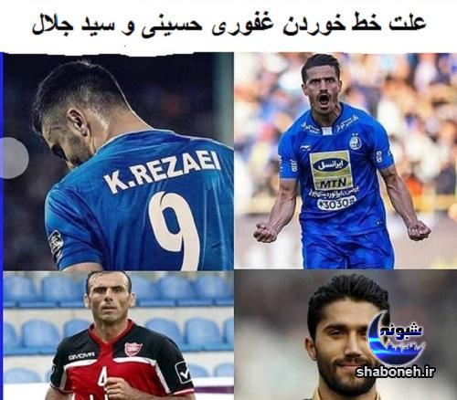 علت خط خوردن سه بازیکن از جام جهانی