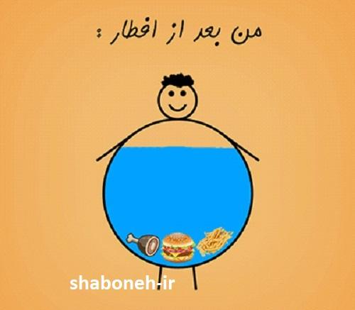 عکس نوشته طنز ماه رمضان
