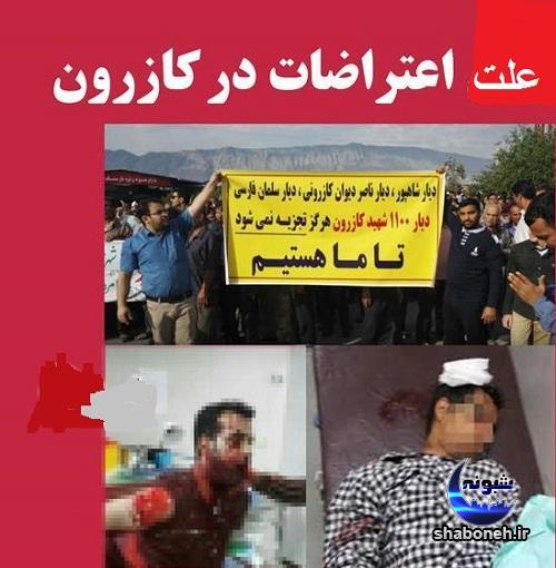 علت اعتراضات در کازرون