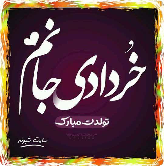 عکس پروفایل خردادی و خرداد ماهی + عکس نوشته خردادی ماهی ام