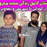 بیوگرافی سعید معروف والیبالیست و همسرش + مادر و پدر و خواهرش
