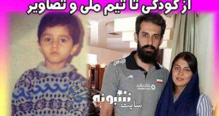 بیوگرافی سعید معروف والیبالیست و همسرش + قد و مادر و پدر و خواهرش منیره