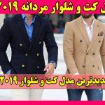 مدل کت و شلوار مردانه دامادی و مجلسی + مدل جدید کت و شلوار  2019