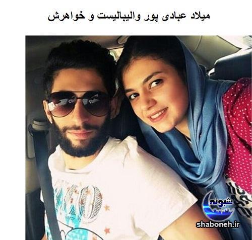 بیوگرافی میلاد عبادی پور و خواهرش