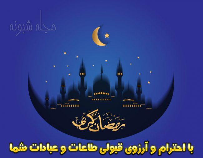 عکس نوشته و متن ماه رمضان 98 + عکس پروفایل حلول ماه مبارک رمضان