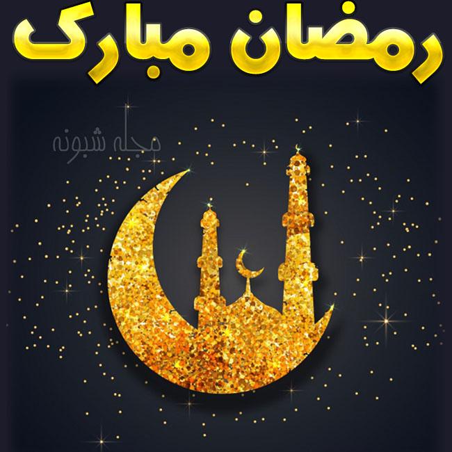 عکس نوشته و متن ماه رمضان 99 + عکس پروفایل حلول ماه مبارک رمضان