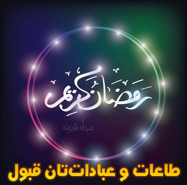 تبریک حلول ماه مبارک رمضان مبارک