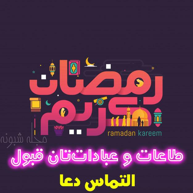 عکس پروفایل ماه مبارک رمضان + عکس نوشته ماه رمضان مبارک