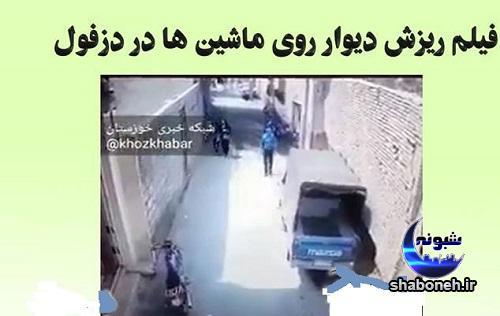 فیلم فرو ریختن دیوار در دزفول