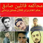 بیوگرافی صادق برمکی (کیست) + اعدام قاتل صادق برمکی و فیلم لحظه قتل