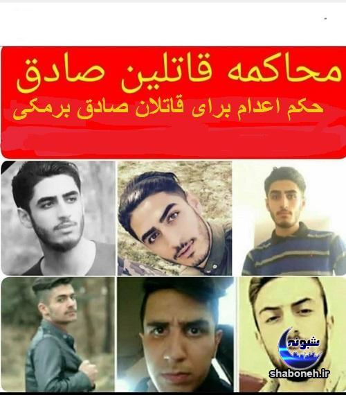 بیوگرافی صادق برمکی + حکم اعدام قاتل صادق برمکی و فیلم لحظه قتل