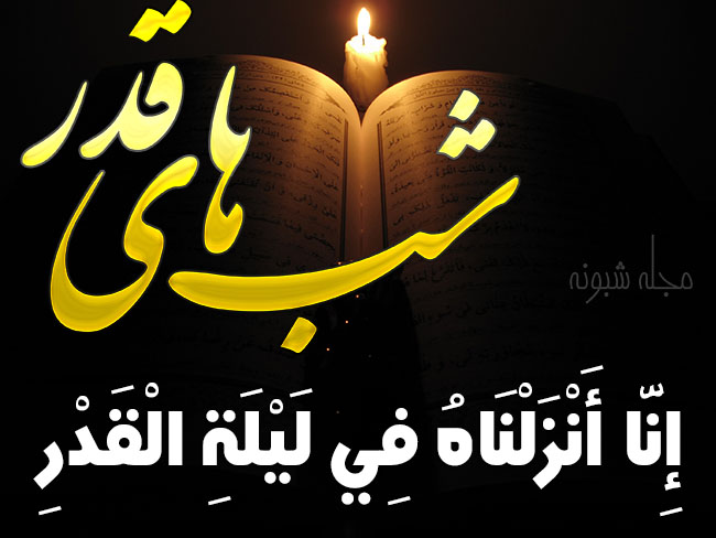 عکس شب های قدر ماه رمضان
