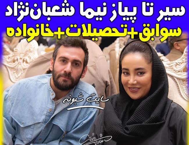 بیوگرافی نیما شعبان نژاد بازیگر و همسرش + ازدواج و عکس های خانواده