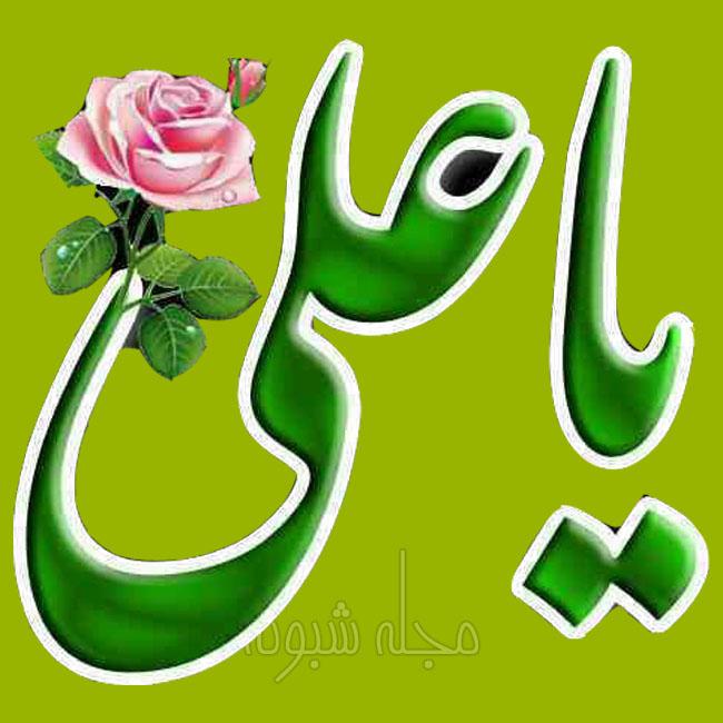 عکس پروفایل شهادت امام علی + عکس نوشته یاعی مدد