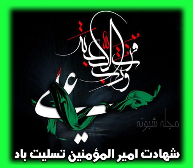 عکس پروفایل شهادت امام علی + استوری تسلیت شهادت حضرت علی