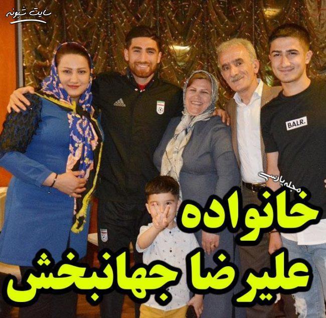 خانواده علیرضا جهانبخش فوتبالیست و همسرش و خواهر و برادرانش