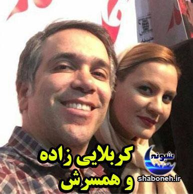 بیوگرافی امیر کربلایی زاده و همسرش