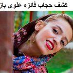 بیوگرافی فائزه علوی عروسک گردان جناب خان خندوانه + عکس غیر اخلاقی