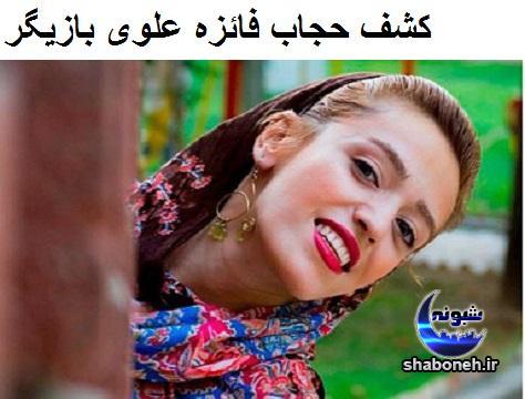بیوگرافی فائزه علوی بازیگر خندوانه