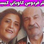 بیوگرافی فردوس کاویانی و همسرش + بیماری و آخرین وضعیت