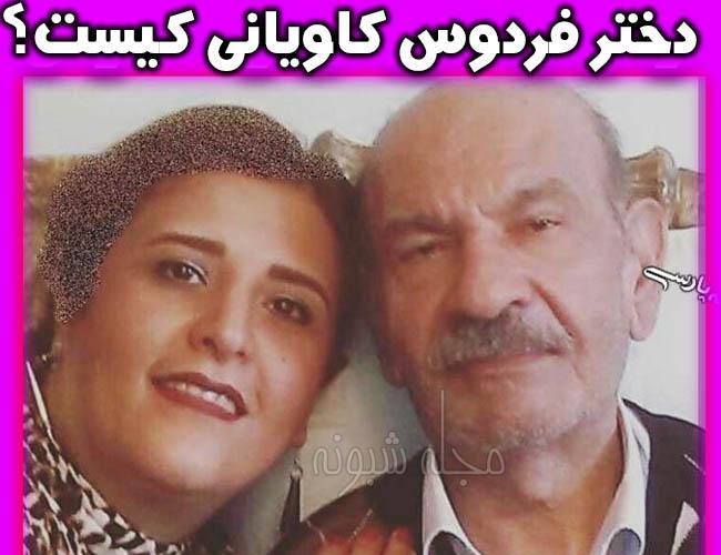 عکس دختر فردوس کاویانی بازیگر | بیوگرافی فردوس کاوياني و همسرش