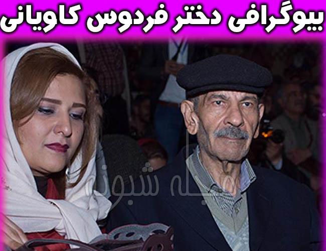 دختر فردوس کاویانی بازیگر | بیوگرافی فردوس کاویانی و دختر