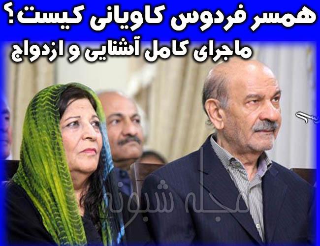 همسر فردوس کاویانی بازیگر | بیوگرافی فردوس کاویانی و همسرش