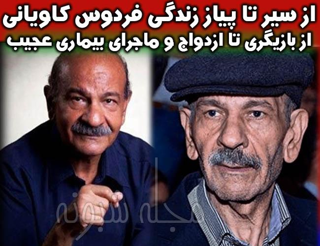 فردوس کاویانی بازیگر درگذشت | بیوگرافی و درگذشت فردوس کاویانی
