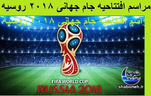 فیلم افتتاحیه جام جهانی 2018