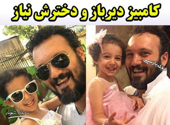 بیوگرافی کامبیز دیرباز بازیگر و همسرش و دخترش نیاز + ماجرای ازدواج