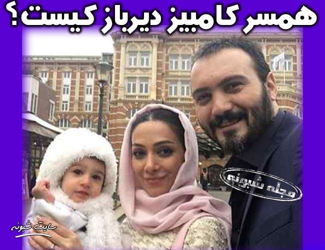 بیوگرافی کامبیز دیرباز بازیگر و همسرش و دخترش + خانواده