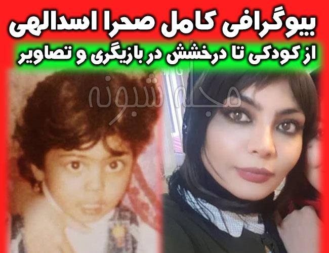 بیوگرافی صحرا اسداللهی و همسرش + عکس های صحرا اسدالهی