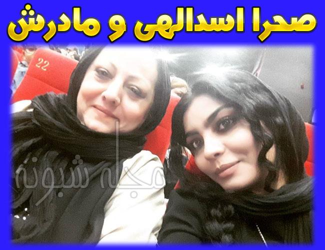 بیوگرافی صحرا اسداللهی و مادرش و تصاویر صحرا اسدالهی