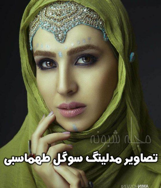 عکس و تصاویر مدلینگ سوگل طهماسبی و عکس های لو رفته سوگل طهماسبی