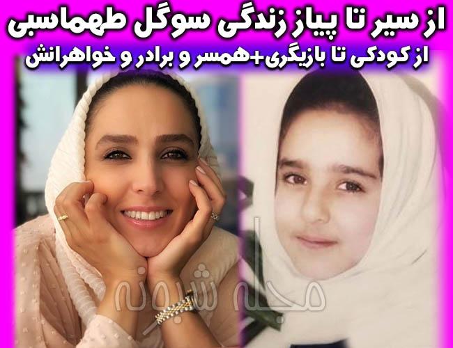 سوگل طهماسبی بازیگر | بیوگرافی سوگل طهماسبی و عکس کودکی