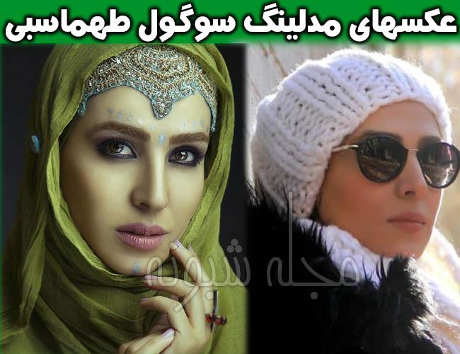 سوگل طهماسبي بازیگر | عکس های مدلینگ سوگل طهماسبی