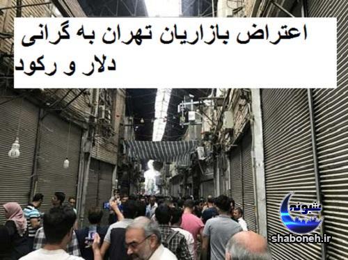 اعتراض بازاریان تهران به گرانی دلار و رکود