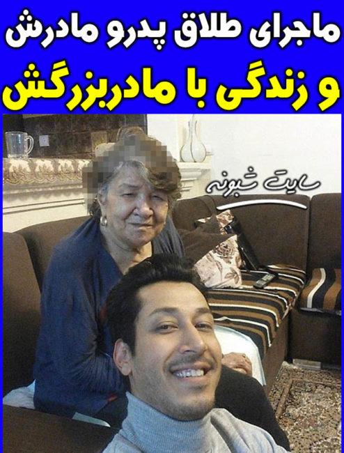 بیوگرافی بهرام افشاری (بازیگر) و مادر بزرگش