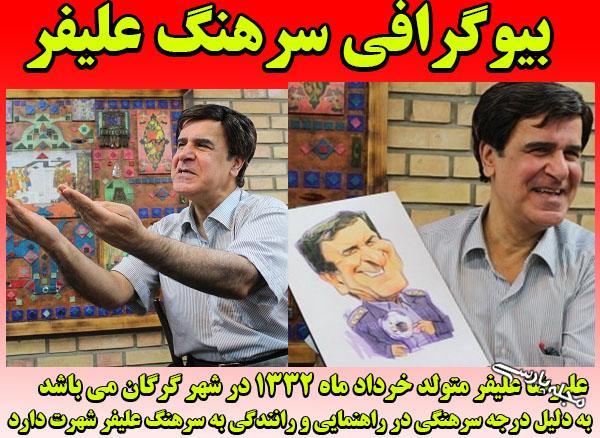سوتی علیفر گزارشگر جلال حسینی لوانته