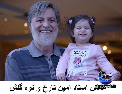 بیوگرافی امین تارخ و همسرش