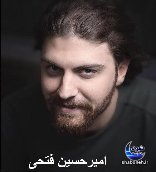 بیوگرافی امیرحسین فتحی و همسرش