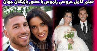 سرخیو راموس | بیوگرافی راموس و همسرش + عکس و فیلم عروسی راموس