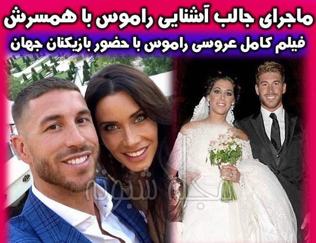 عروسی سرخیو راموس | بیوگرافی راموس و همسرش + عکس و فیلم عروسی راموس
