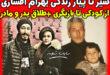 بیوگرافی بهرام افشاری (بازیگر) و همسرش + پدر و مادر بهرام افشار