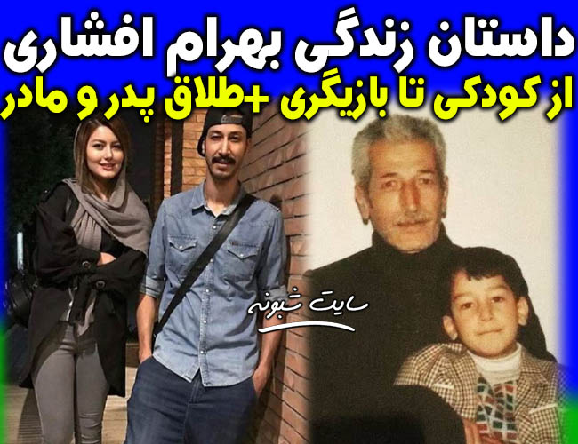 بیوگرافی بهرام افشاری (بازیگر) و همسرش + پدر و مادر بهرام افشاري