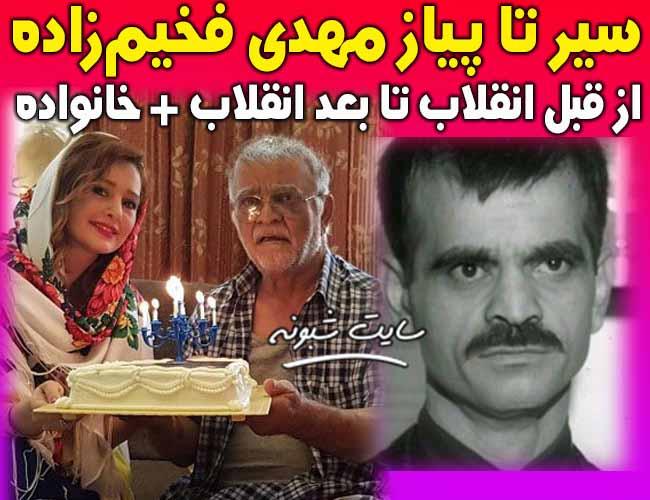 بیوگرافی مهدی فخیم زاده بازیگر و همسرش + عکس دختر و پسرش (فرزندان)